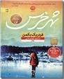 خرید کتاب شهر خرس از: www.ashja.com - کتابسرای اشجع