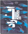 خرید کتاب افراد از: www.ashja.com - کتابسرای اشجع
