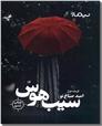 خرید کتاب سیب هوس از: www.ashja.com - کتابسرای اشجع