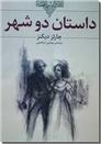 خرید کتاب داستان دو شهر از: www.ashja.com - کتابسرای اشجع