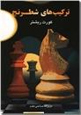 خرید کتاب ترکیب های شطرنج از: www.ashja.com - کتابسرای اشجع