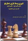 خرید کتاب تئوری وسط بازی شطرنج 2 از: www.ashja.com - کتابسرای اشجع