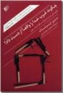 خرید کتاب چگونه غرب خدا را واقعا از دست داد از: www.ashja.com - کتابسرای اشجع