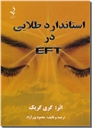 خرید کتاب استاندارد طلایی در EFT از: www.ashja.com - کتابسرای اشجع