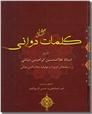 خرید کتاب کلمات جلال الدین دوانی از: www.ashja.com - کتابسرای اشجع