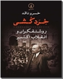 خرید کتاب خرد کشی از: www.ashja.com - کتابسرای اشجع