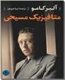 خرید کتاب متافیزیک مسیحی از: www.ashja.com - کتابسرای اشجع
