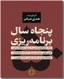 خرید کتاب پنجاه سال برنامه ریزی از: www.ashja.com - کتابسرای اشجع