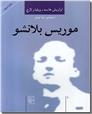 خرید کتاب موریس بلانشو از: www.ashja.com - کتابسرای اشجع
