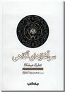 خرید کتاب سرآغازهای آگاهی از: www.ashja.com - کتابسرای اشجع