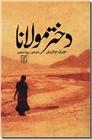 خرید کتاب دختر مولانا از: www.ashja.com - کتابسرای اشجع