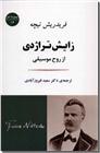 خرید کتاب زایش تراژدی از: www.ashja.com - کتابسرای اشجع