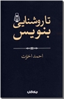 خرید کتاب تا روشنایی بنویس از: www.ashja.com - کتابسرای اشجع