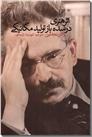 خرید کتاب اثر هنری در سده باز تولید مکانیکی از: www.ashja.com - کتابسرای اشجع