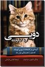 خرید کتاب دویی گربه کتابخانه از: www.ashja.com - کتابسرای اشجع
