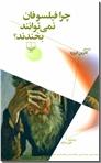 خرید کتاب چرا فیلسوفان نمی توانند بخندند از: www.ashja.com - کتابسرای اشجع