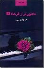 خرید کتاب مجنون تر از فرهاد - 2جلدی از: www.ashja.com - کتابسرای اشجع