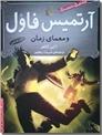 خرید کتاب آرتمیس فاول و معمای زمان از: www.ashja.com - کتابسرای اشجع