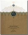 خرید کتاب حماسه مسیب نامه از: www.ashja.com - کتابسرای اشجع