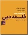خرید کتاب درآمدی به فلسفه دین از: www.ashja.com - کتابسرای اشجع