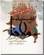 خرید کتاب زندگی نامه مولانا سوانح از: www.ashja.com - کتابسرای اشجع