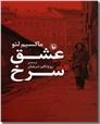 خرید کتاب عشق سرخ از: www.ashja.com - کتابسرای اشجع