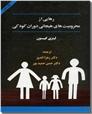 خرید کتاب رهایی از محرومیت های هیجانی دوران کودکی از: www.ashja.com - کتابسرای اشجع