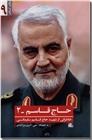 خرید کتاب حاج قاسم  2 از: www.ashja.com - کتابسرای اشجع