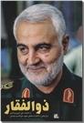 خرید کتاب ذوالفقار از: www.ashja.com - کتابسرای اشجع