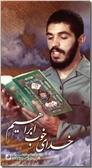 خرید کتاب خدای خوب ابراهیم از: www.ashja.com - کتابسرای اشجع