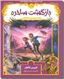 خرید کتاب بازگشت ساحره از: www.ashja.com - کتابسرای اشجع