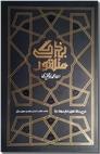 خرید کتاب منشور بندگی - رساله حقوق امام سجاد از: www.ashja.com - کتابسرای اشجع