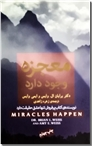 خرید کتاب معجزه وجود دارد از: www.ashja.com - کتابسرای اشجع