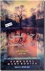 خرید کتاب جز عشق راهی نیست از: www.ashja.com - کتابسرای اشجع