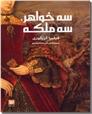خرید کتاب سه خواهر سه ملکه از: www.ashja.com - کتابسرای اشجع