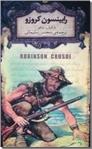 خرید کتاب رابینسون کروزو - جیبی از: www.ashja.com - کتابسرای اشجع