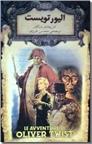 خرید کتاب الیور تویست - جیبی از: www.ashja.com - کتابسرای اشجع