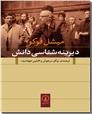 خرید کتاب دیرینه شناسی دانش از: www.ashja.com - کتابسرای اشجع