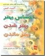 خرید کتاب احساس بهتر بهتر شدن بهتر ماندن از: www.ashja.com - کتابسرای اشجع