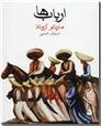 خرید کتاب ارباب ها از: www.ashja.com - کتابسرای اشجع