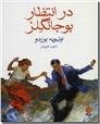 خرید کتاب در انتظار بوجانگلز از: www.ashja.com - کتابسرای اشجع