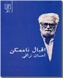 خرید کتاب اقبال ناممکن از: www.ashja.com - کتابسرای اشجع