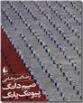 خرید کتاب نیم دانگ پیونگ یانگ از: www.ashja.com - کتابسرای اشجع