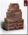 خرید کتاب مانند آمازون فکر کنید از: www.ashja.com - کتابسرای اشجع