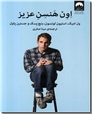 خرید کتاب اون هنسن عزیز از: www.ashja.com - کتابسرای اشجع