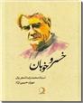 خرید کتاب خسرو خوبان از: www.ashja.com - کتابسرای اشجع
