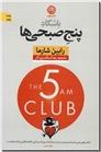 خرید کتاب باشگاه پنج صبحی ها از: www.ashja.com - کتابسرای اشجع