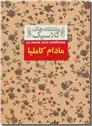 خرید کتاب مادام کاملیا از: www.ashja.com - کتابسرای اشجع