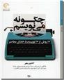 خرید کتاب چگونه می نویسم از: www.ashja.com - کتابسرای اشجع