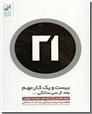 خرید کتاب بیست و یک کار مهم بعد از سی سالگی از: www.ashja.com - کتابسرای اشجع
